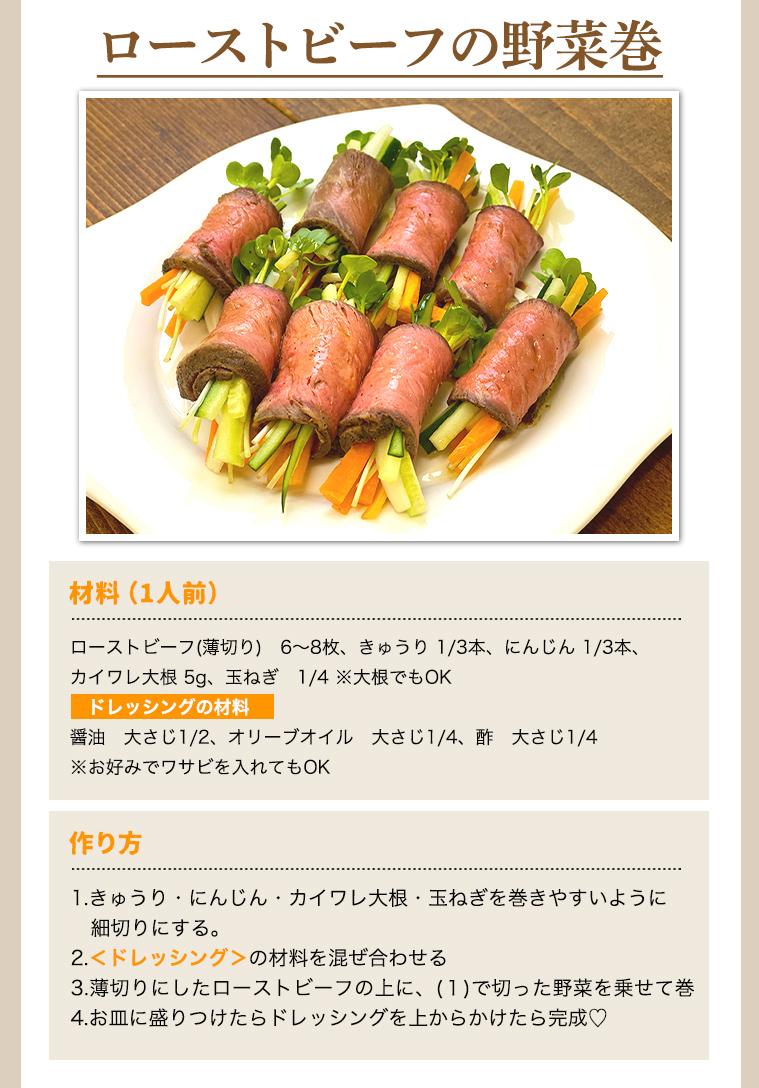 ローストビーフの野菜巻